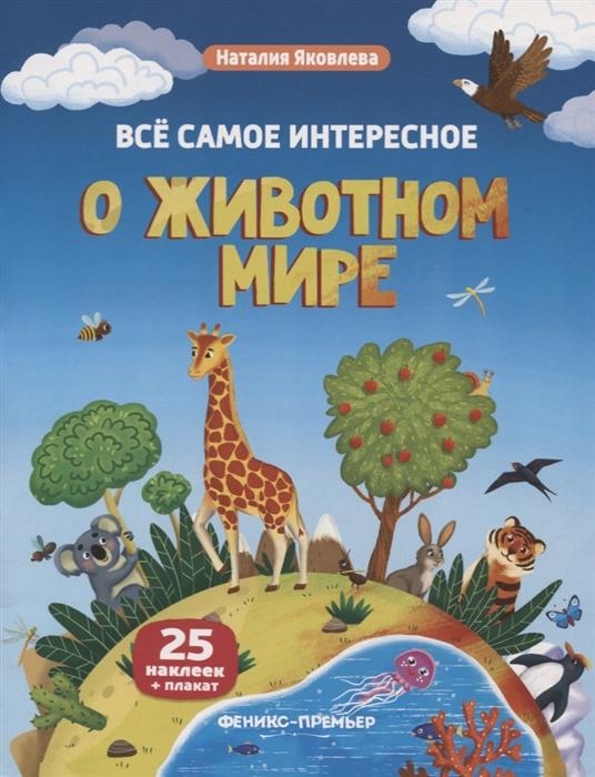 Яковлева Н. Все самое интересное о животном мире книжка с наклейками