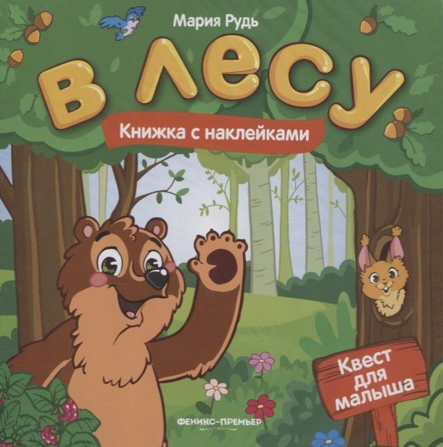 Купить В лесу книжка с наклейками, Феникс, РнД, Книги с наклейками