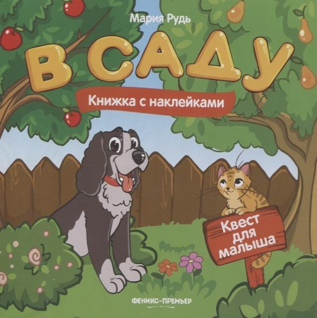 Рудь М. В саду книжка с наклейками колпакова м в саду