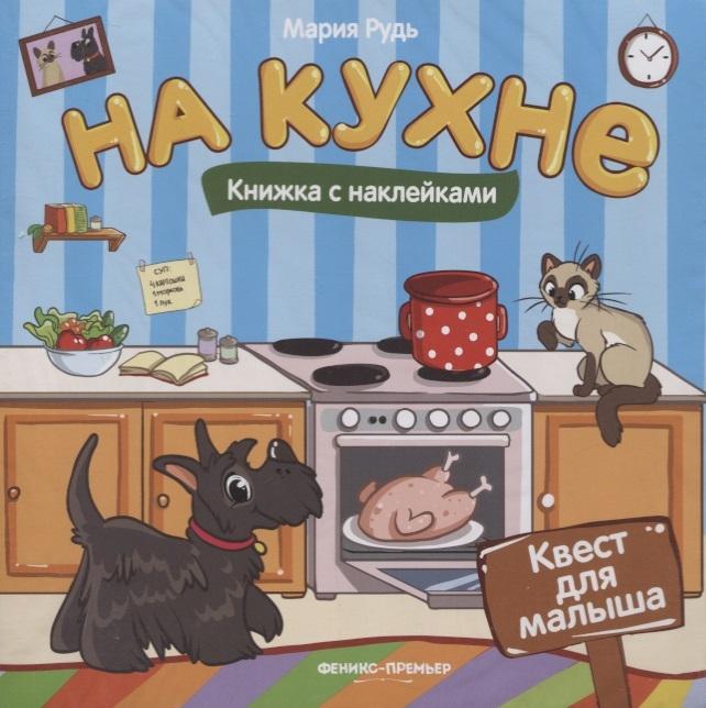 Купить На кухне книжка с наклейками, Феникс, РнД, Книги с наклейками