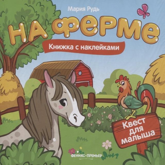Купить На ферме книжка с наклейками, Феникс, РнД, Книги с наклейками