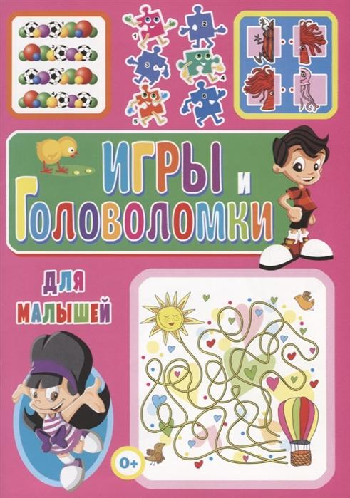 Скиба Т. (сост.) Игры и головоломки для малышей