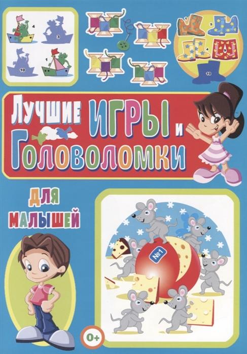 Скиба Т. (сост.) Лучшие игры и головоломки для малышей скиба т сост новые игры и головоломки для малышей