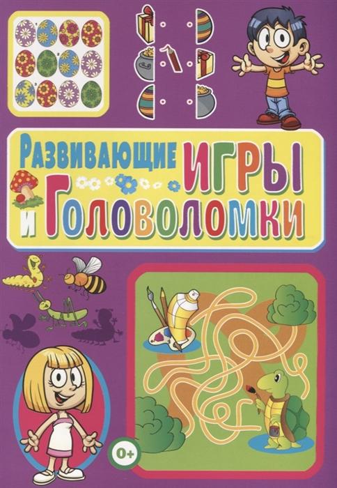 Скиба Т. (сост.) Развивающие игры и головоломки