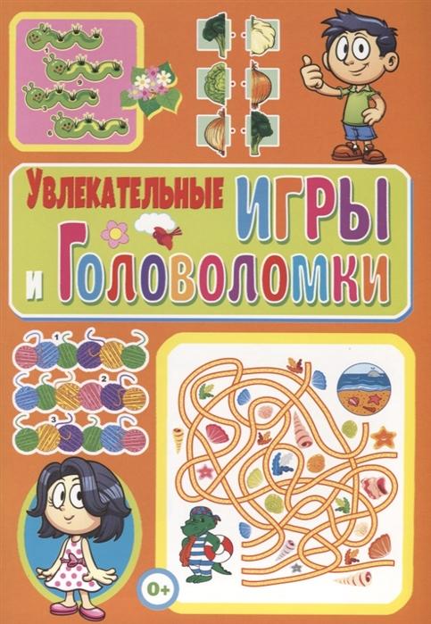 цена на Скиба Т. (сост.) Увлекательные игры и головоломки