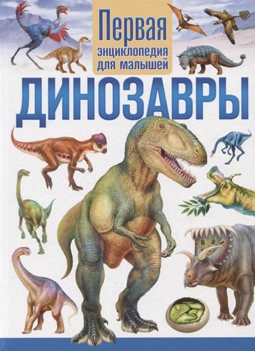 Купить Динозавры Первая энциклопедия для малышей, Владис, Первые энциклопедии для малышей (0-6 л.)