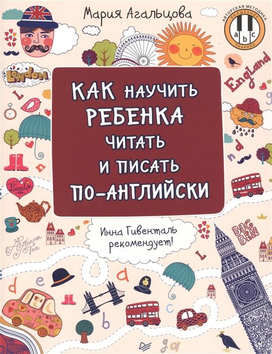 Агальцова М. Как научить ребенка читать и писать по-английски