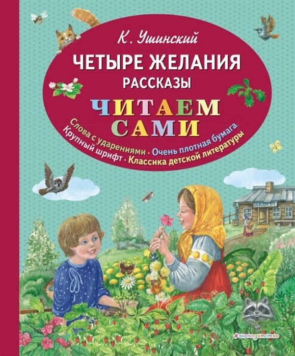 Ушинский К. Четыре желания Рассказы