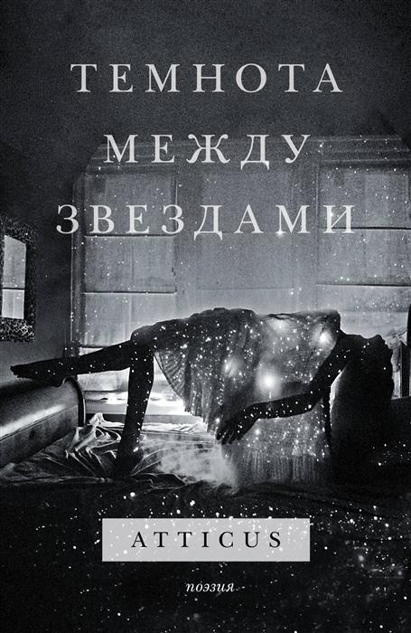 купить Atticus Темнота между звездами The dark between stars на русском и английском языках дешево