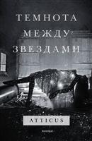 Темнота между звездами / The dark between stars (на русском и английском языках)