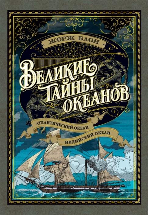 Блон Ж. Великие тайны океанов Атлантический океан Индийский океан