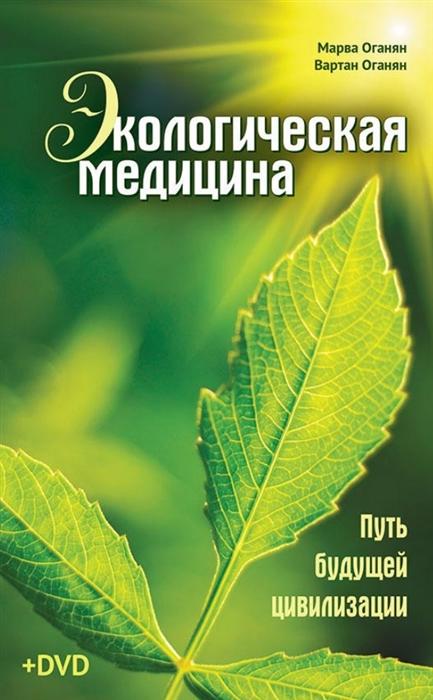 Экологическая медицина Путь будущей цивилизации DVD