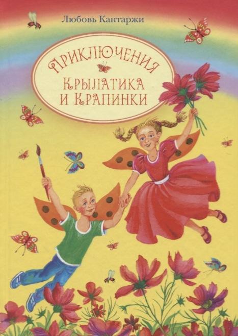 Кантаржи Л. Приключения Крылатика и Крапинки В двух книгах