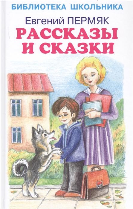 Пермяк Е. Рассказы и сказки