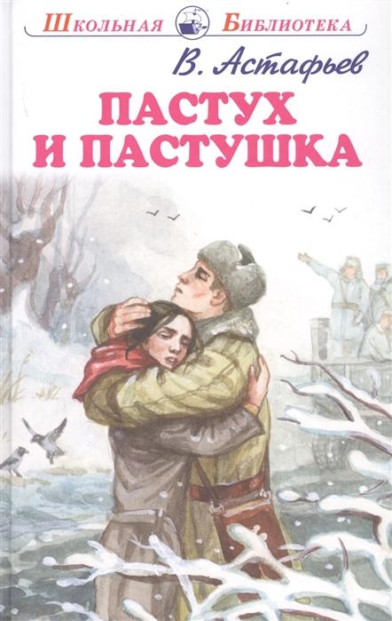 Астафьев В. Пастух и пастушка юлия пастух любовь впариже