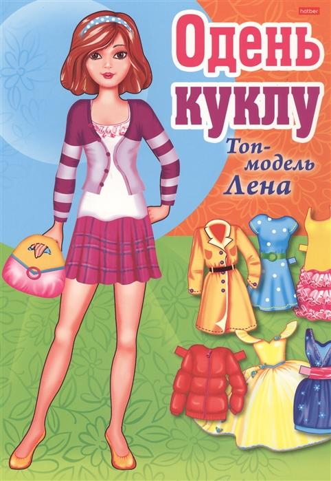 Одень куклу Топ-модель Лена