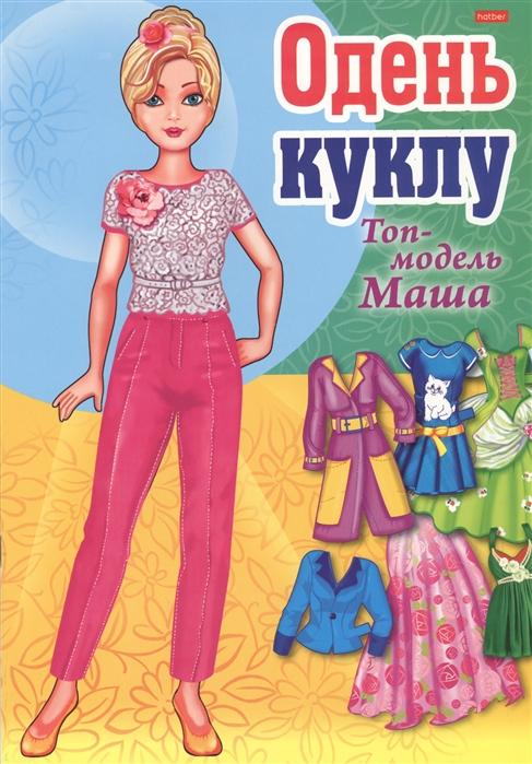 Одень куклу Топ-модель Маша