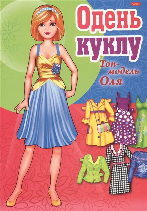 Одень куклу Топ-модель Оля