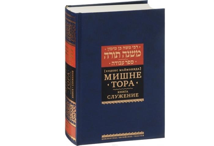Рабби Моше Бен Маймон Мишне Тора Кодекс Маймонида Книга Приобретение