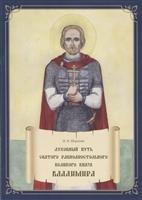 Духовный путь святого равноапостольного великого князя Владимира. Книга-раскраска