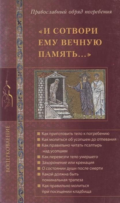 Стромынский Г. (сост.) И сотвори ему вечную память Православный обряд погребения