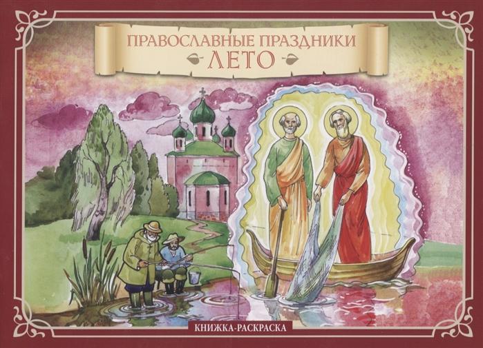 Глазков К. Православные праздники Лето Книжка-раскраска отсутствует православные праздники