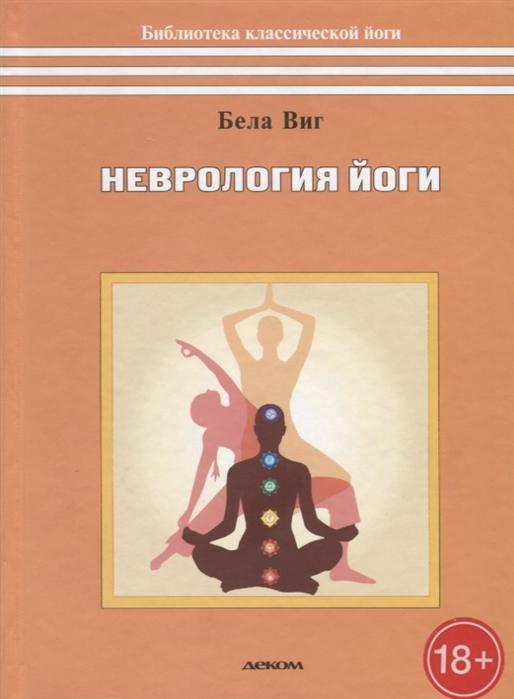Виг Б. Неврология йоги цена
