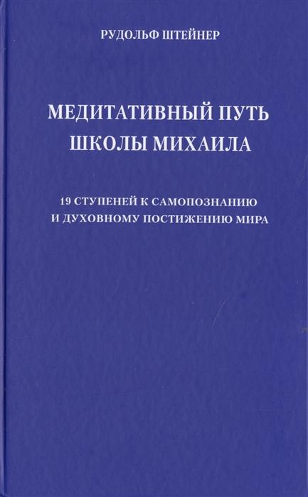 Медитативный путь школы Михаила 19 ступеней к самопознанию и духовному постижению мира фото