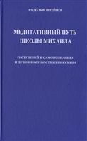 Медитативный путь школы Михаила. 19 ступеней к самопознанию и духовному постижению мира