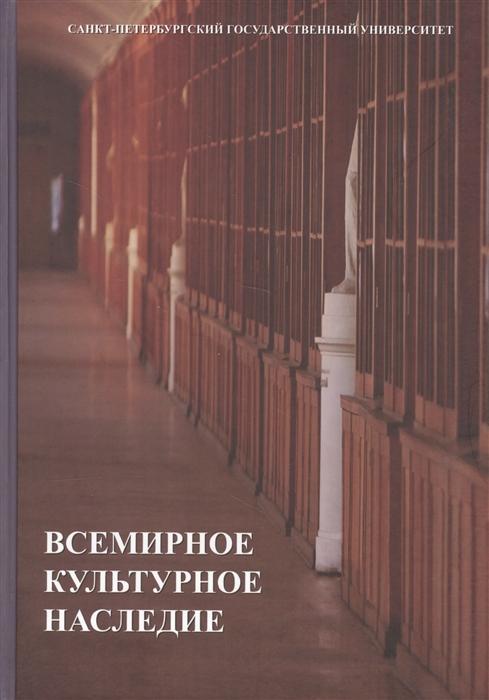 Всемирное культурное наследие Учебник