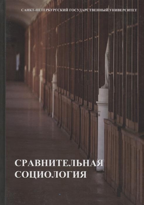 Сравнительная социология Учебник