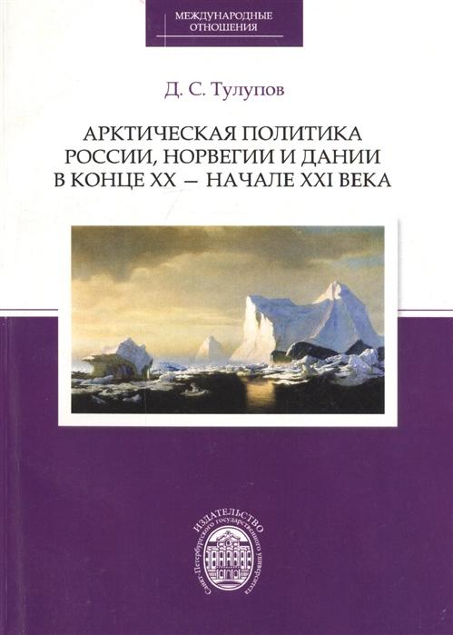 Арктическая политика России Норвегии и Дании в конце ХХ - начале ХХI века