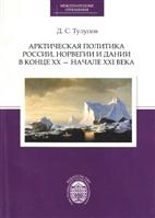 Арктическая политика России, Норвегии и Дании в конце ХХ - начале ХХI века