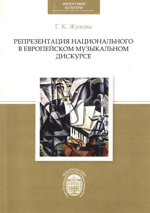 Репрезентация национального в европейском музыкальном дискурсе