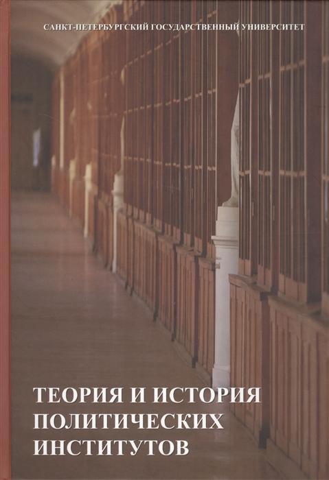 Теория и история политических институтов Учебник