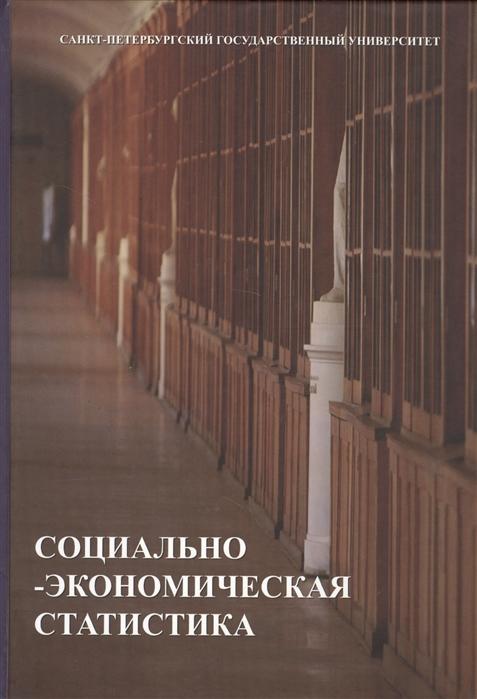 Социально-экономическая статистика Учебник