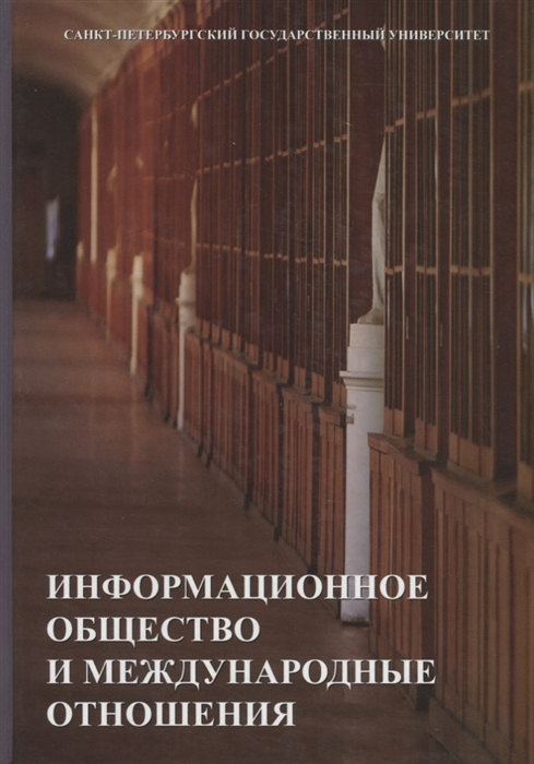 Информационное общество и международные отношения Учебник