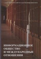 Информационное общество и международные отношения. Учебник