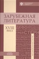 Зарубежная литература XVIII века. Хрестоматия научных текстов