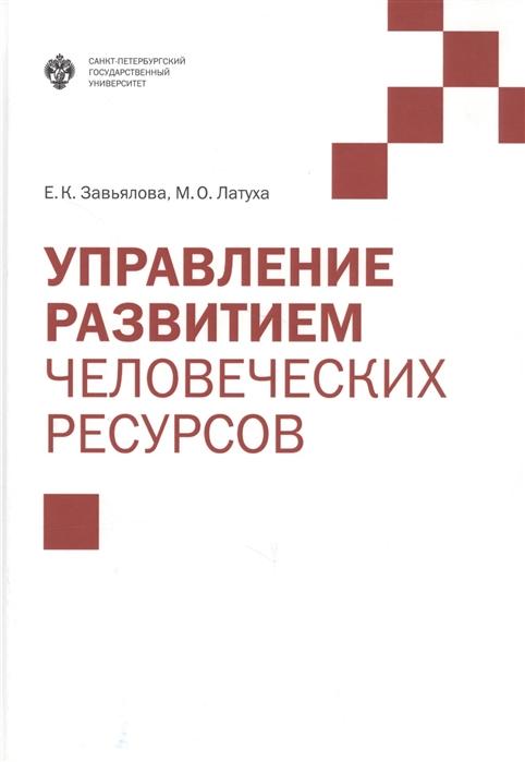 цены Завьялова Е., Латуха М. Управление развитием человеческих ресурсов Учебник