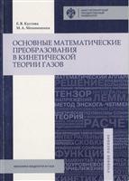Основные математические преобразования в кинетической теории газов. Учебное пособие