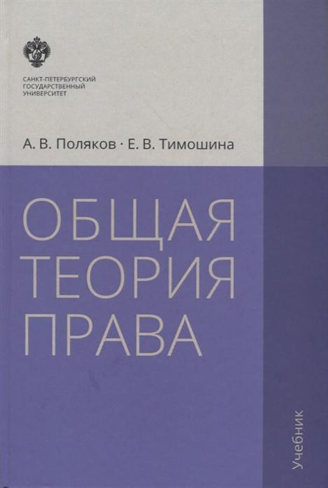 Общая теория права Учебник