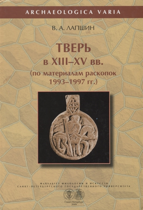 Лапшин В. Тверь в XIII-XV вв по материалам раскопок 1993-1997 гг