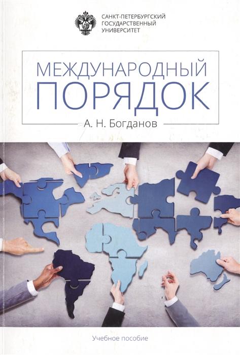 Международный порядок Учебное пособие