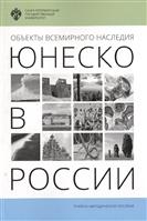 Объекты Всемирного наследия ЮНЕСКО в России. Учебно-методическое пособие