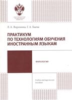 Практикум по технологиям обучения иностранным языкам. Учебно-методическое пособие