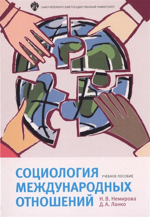 Социология международных отношений Учебное пособие