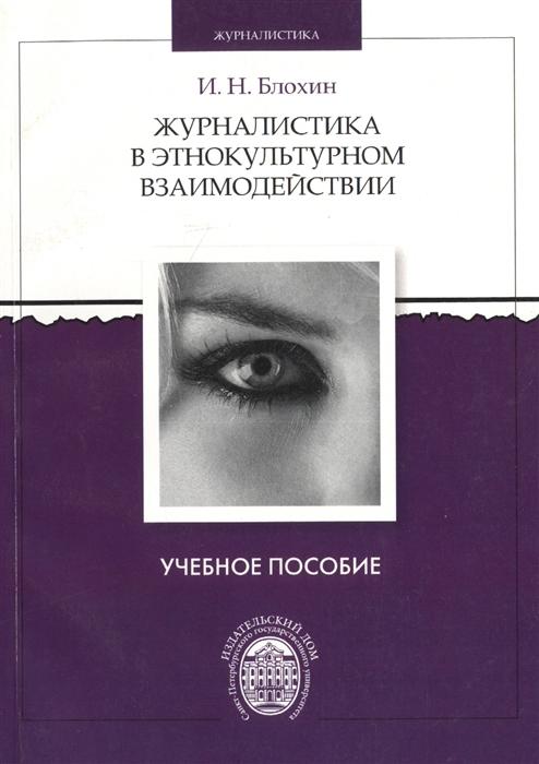 Журналистика в этнокультурном взаимодействии Учебное пособие