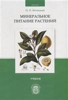 Минеральное питание растений. Учебник