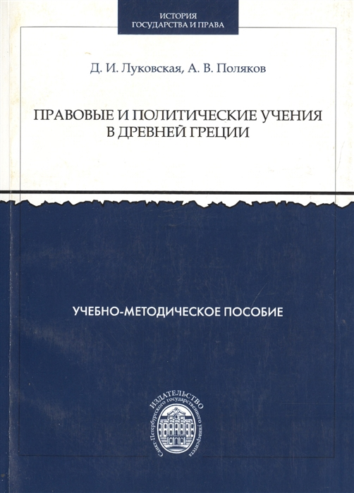 Правовые и политические учения в Древней Греции Учебно-методическое пособие для обучающихся по направлению подготовки бакалавриата юриспруденция